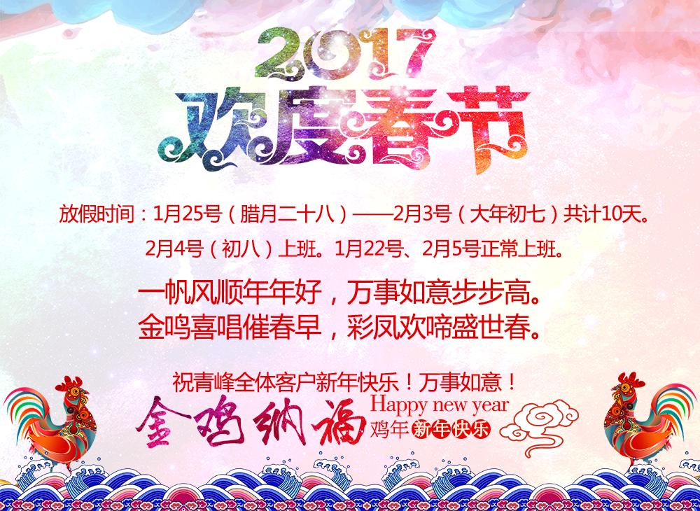 官网春节放假通知