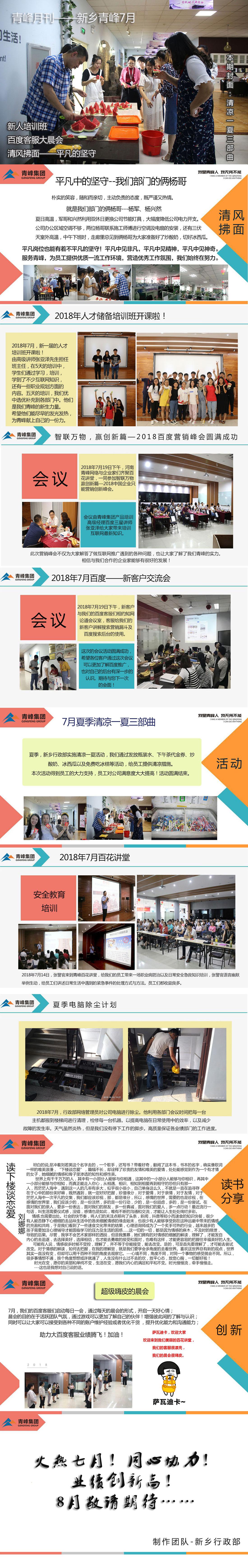 新乡青峰7月份月刊