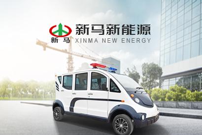新马新能源